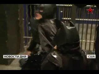 Сан-Франциско превратился в город Бэтмена ради больного лейкемией пятилетнего мальчика. (15.11.2013)